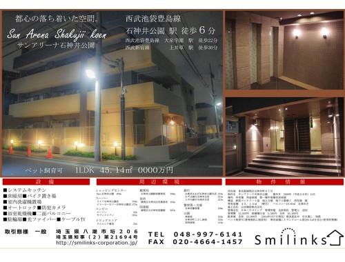 サンアリーナ石神井公園1-2