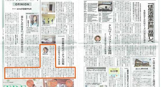 リフォーム産業新聞5月5日第1167号で取り上げられました。