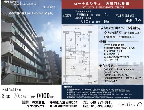 ローヤルシティ西川口七番館1-2