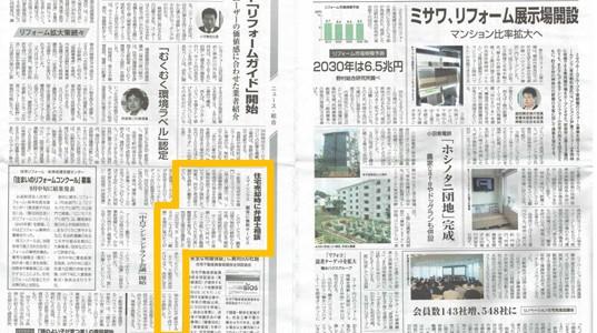 リフォーム産業新聞7月7日第1175号で取り上げられました。